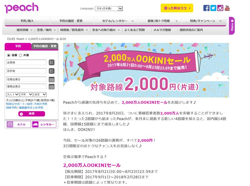 片道2000円のセール「2,000万人OOKINIセール」は8月23日まで販売している
