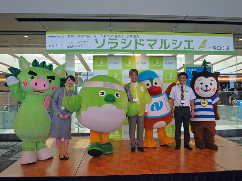 九州のゆるキャラも羽田空港に集まった