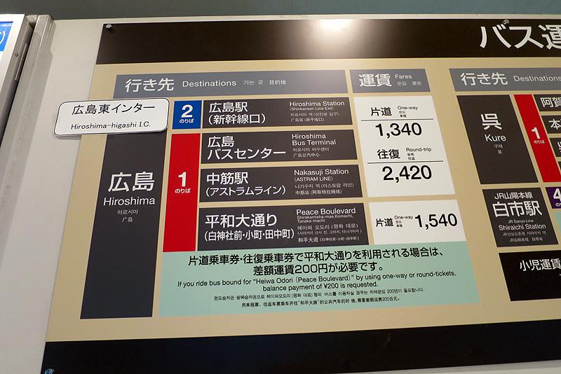 広島市内へのリムジンバスは片道1340円・往復2420円