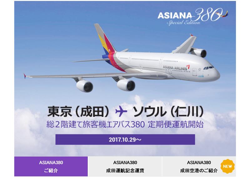 10月29日から成田~ソウル(仁川)線の1往復にA380を投入するアシアナ航空(アシアナ航空のホームページより)