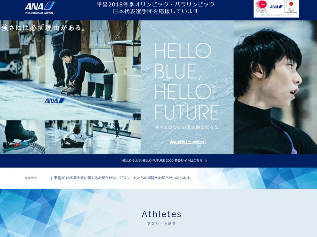 ANAホームページ内の特設サイト「平昌2018冬季オリンピック・パラリンピック 日本選手団特設ページ」