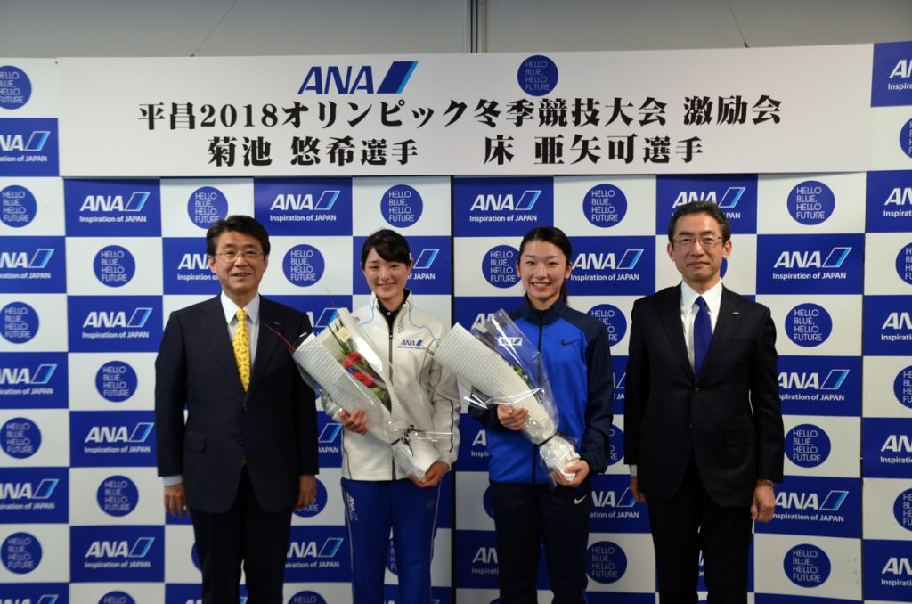 ANAホールディングスの片野坂社長とANAの平子社長も激励会に参加した