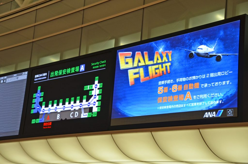 今年も夏休み期間中に羽田~那覇の深夜便「ギャラクシーフライト」が運航される