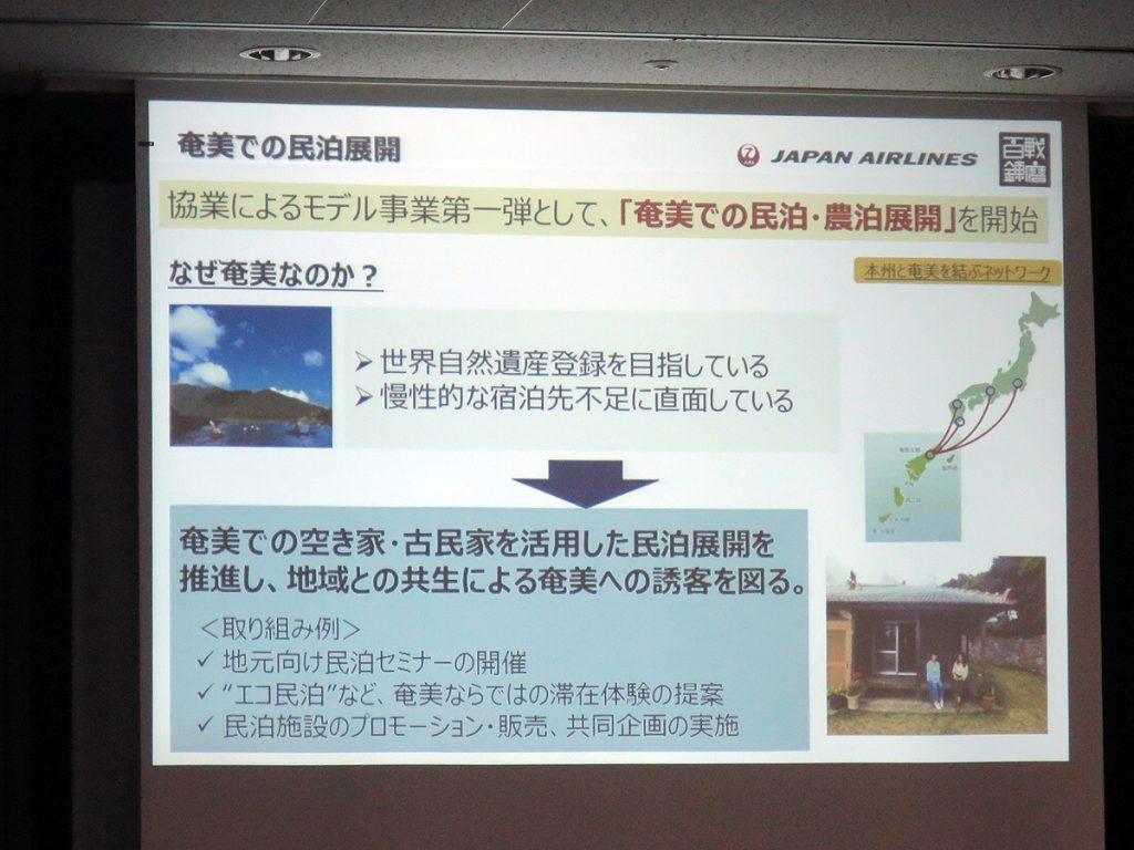 協業におけるモデル事業第一弾は、奄美大島での民泊・農泊展開を開始する計画