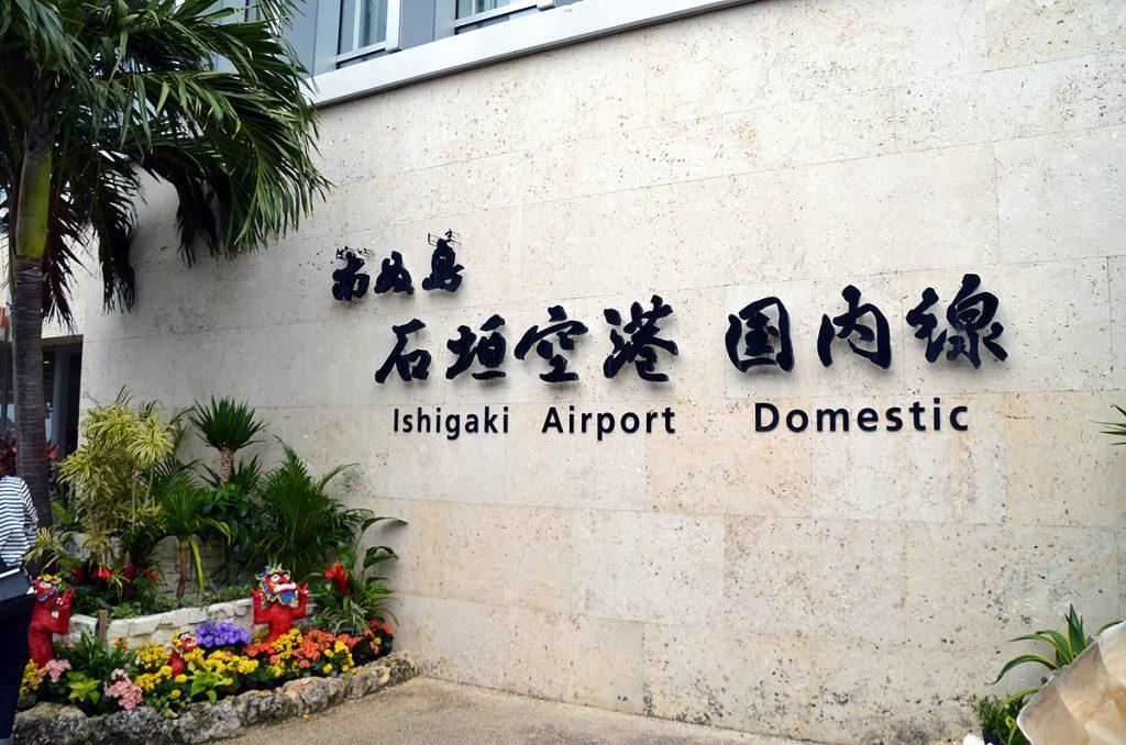 開港5周年を迎えた石垣空港