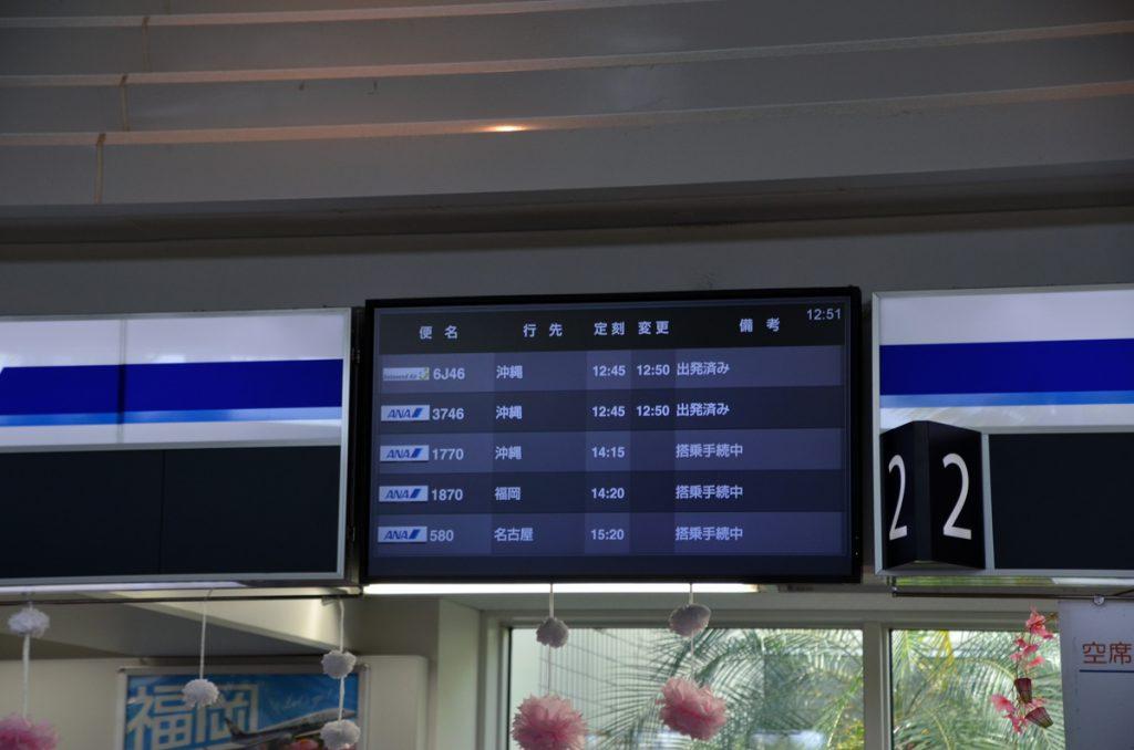 石垣空港ANAチェックインカウンター