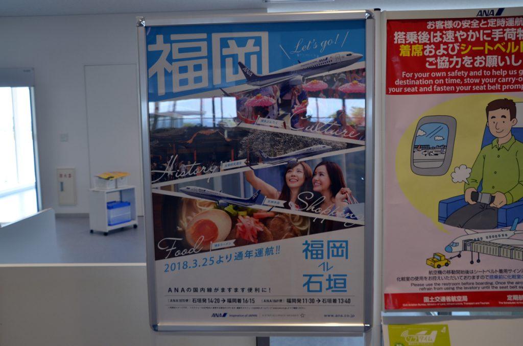 通年運航をお知らせするポスターも掲示されていた