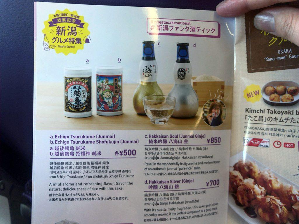 日本酒も販売されていた