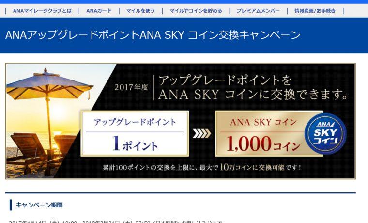 ANA-SKY-コイン