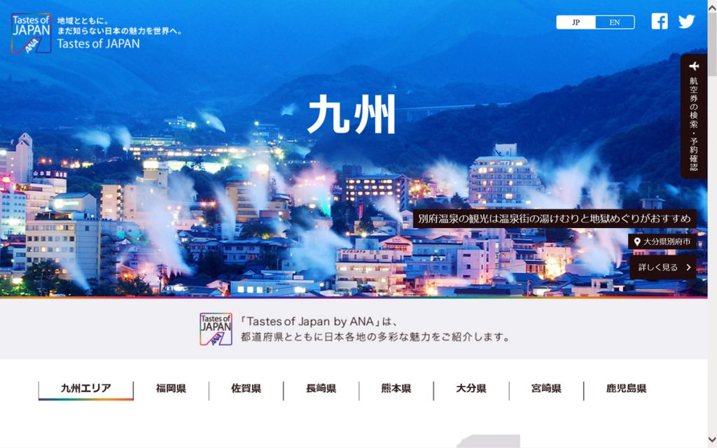 「Tastes of JAPAN by ANA -Explore the regions-」九州特設サイト