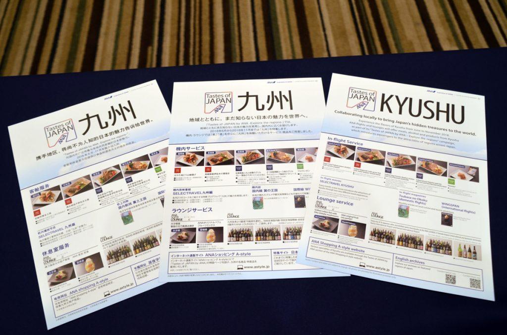 今年6月から半年間は九州にフォーカスする「Tastes of JAPAN by ANA -Explore the regions-」