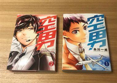 現在発売中の「空男ソラダン」第1巻・第2巻