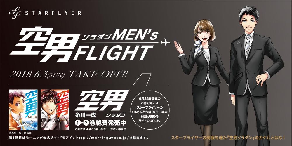 6月3日の「空男ソダランMEN's FLIGHT」は男性客室乗務員3名が乗務。北九州空港到着後には撮影会も実施予定