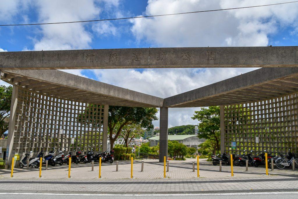 浦添運動公園の入口