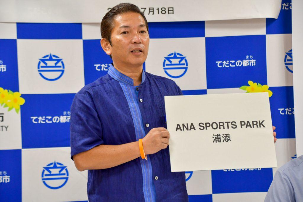 浦添運動公園の名称を「ANA SPORTS PARK 浦添」にすることを発表した浦添市の松本哲治市長