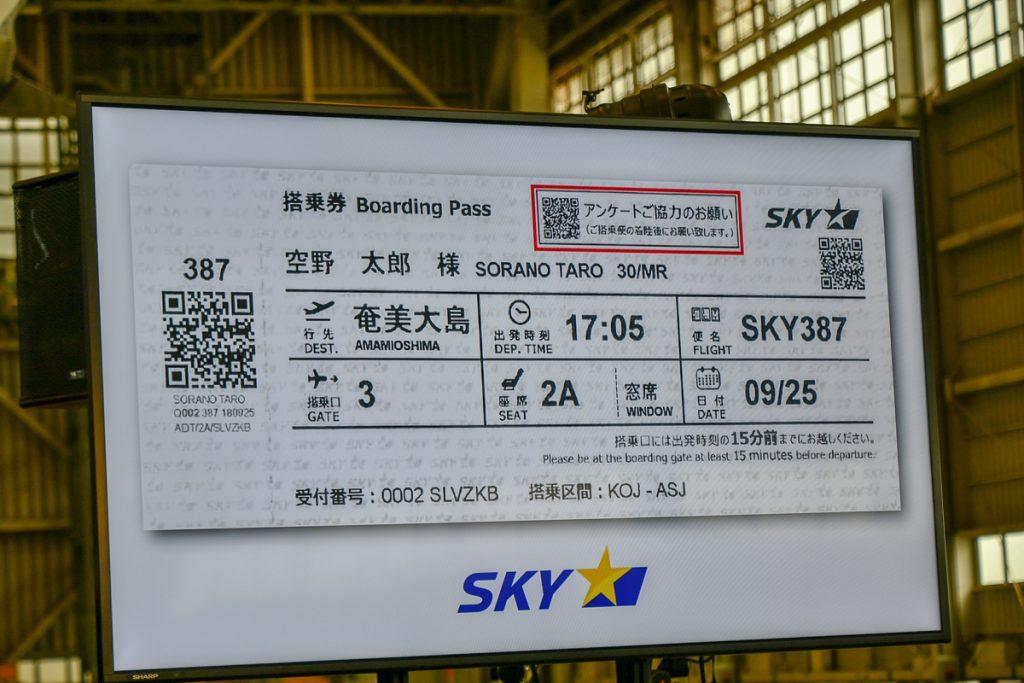 搭乗券にQRコードを印字して着陸後すぐにアンケートに回答してもらう取り組みを9月末からスタートさせる
