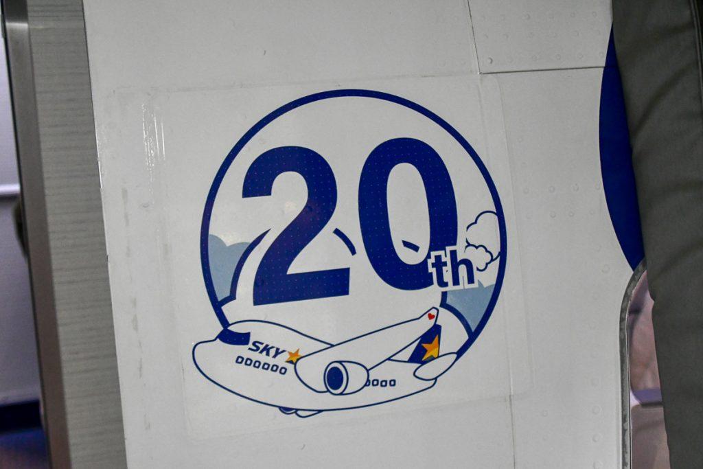 機体に描かれた20周年の記念ロゴ