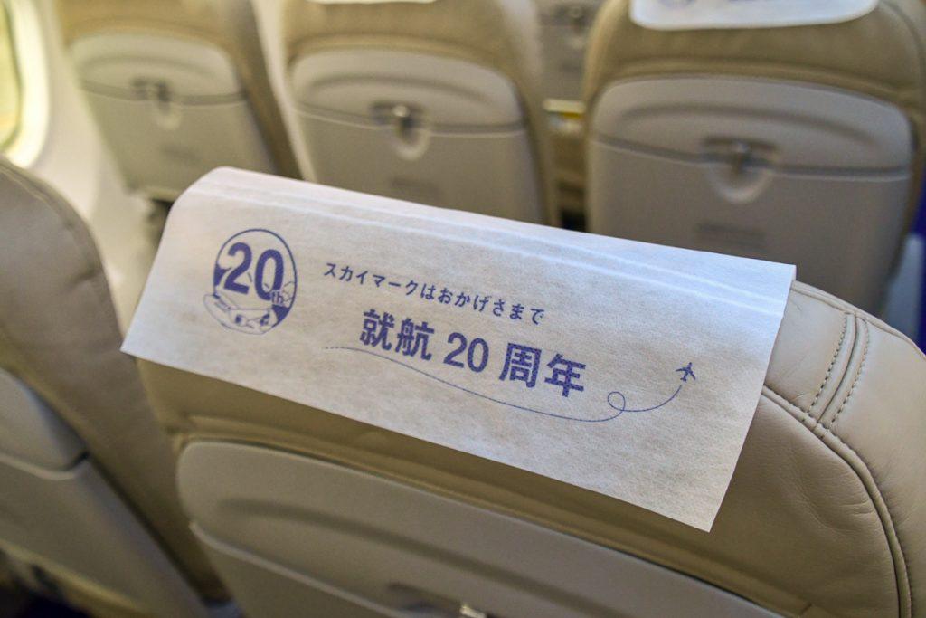 シートカバーの裏側にも20周年の記念ロゴが描かれている