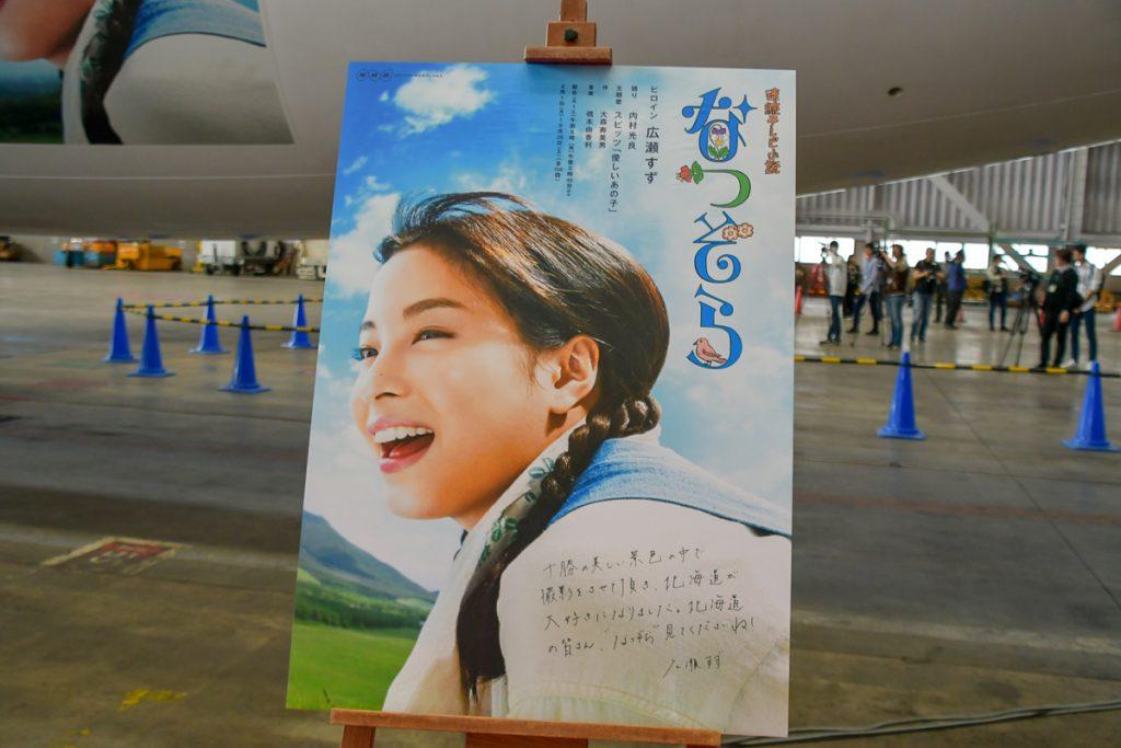 4月から放送が始まったNHK連続テレビ小説「なつぞら」のポスター