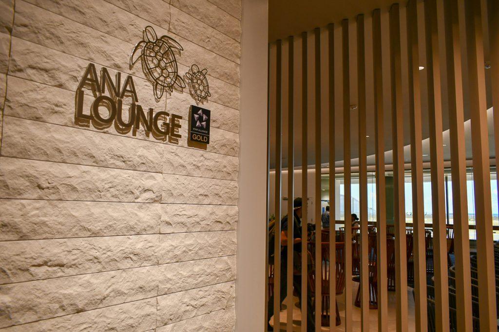 ホノルル空港に5月24日オープンする「ANA LOUNGE」のエントランス