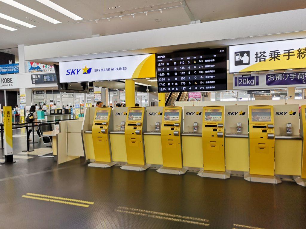 神戸空港のスカイマークチェックインカウンター
