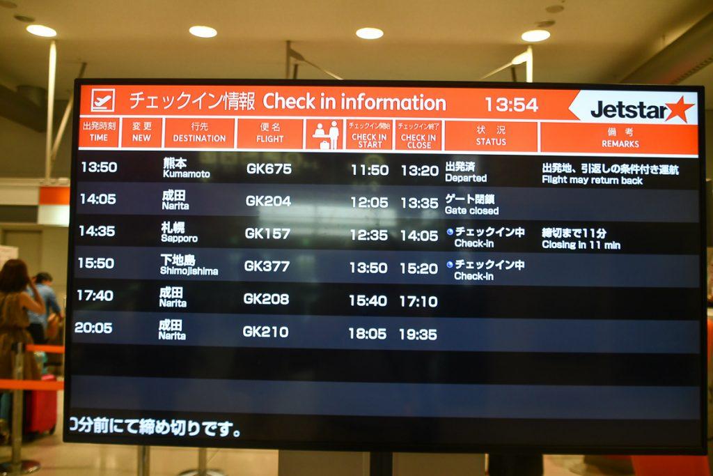 関西空港のジェットスター・ジャパンチェックインカウンター