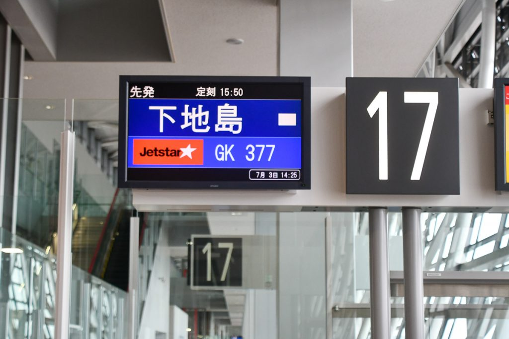 下地島空港の17エンドにちなんで、17番ゲートからの出発となった