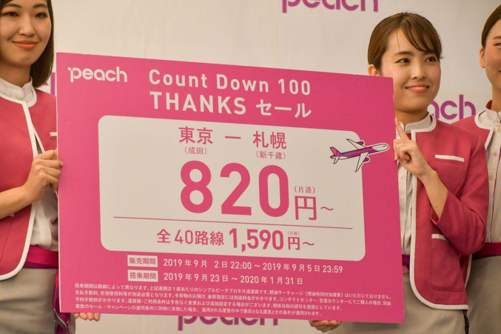 成田~新千歳が片道820円のセール運賃を9月2日22時より発売する