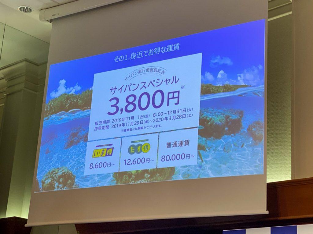 スカイマークの成田~サイパン線の運賃体系