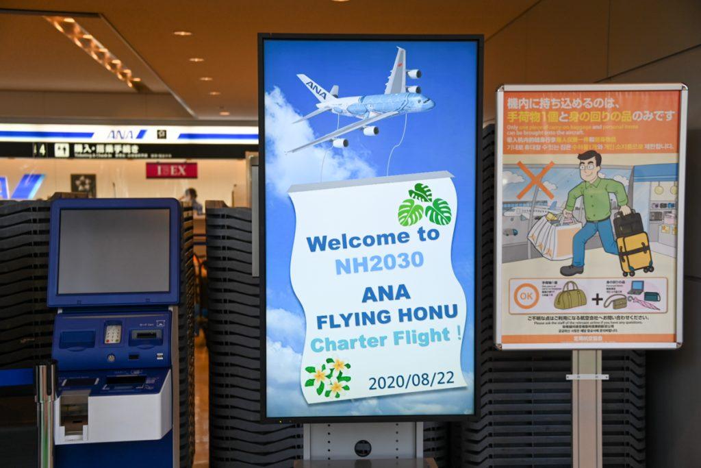 成田空港チェックインカウンターの特設の電光掲示板にも遊覧フライト仕様に