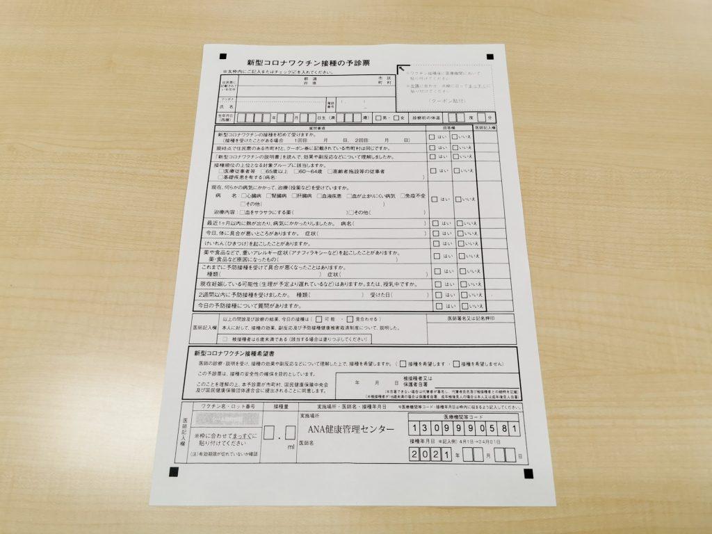 ワクチン接種の予診票